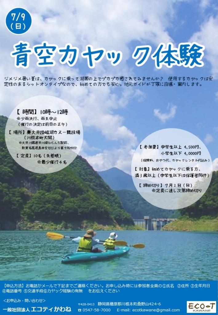 0709青空カヤックチラシ-709x1024.jpg